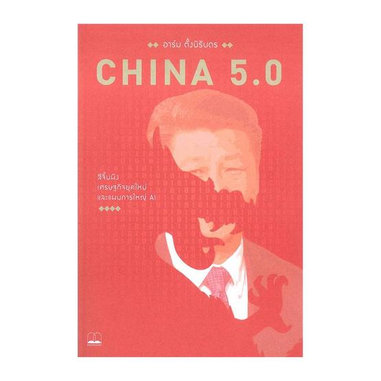 China 5.0 สีจิ้นผิง เศรษฐกิจจีนยุคใหม่ และแผนการใหญ่ AI