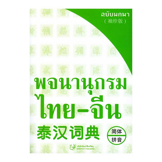 พจนานุกรม ไทย-จีน ฉบับพกพา