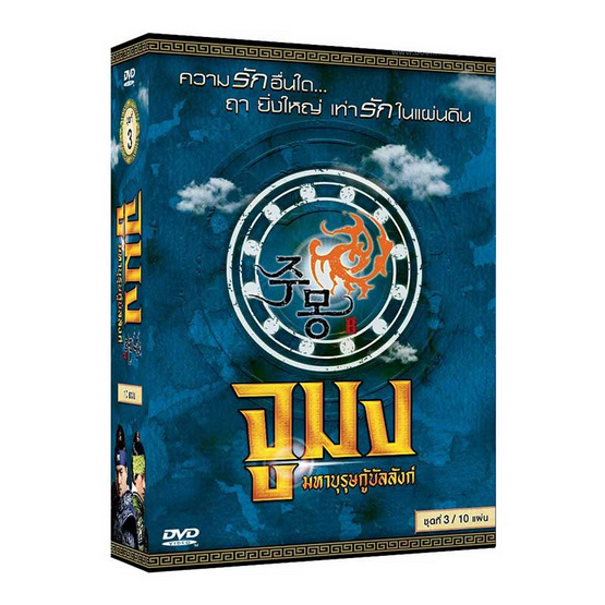 DVD Boxset Jumong จูมง มหาบุรุษกู้บัลลังก์ ชุด 3 (10 แผ่น)