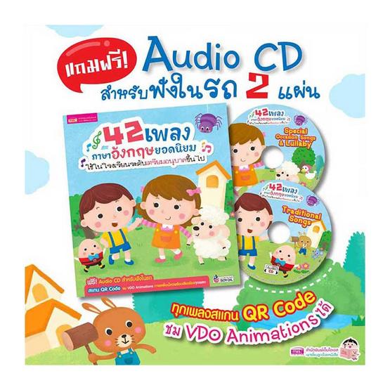 42 เพลงภาษาอังกฤษยอดนิยม + 2 Audio CD
