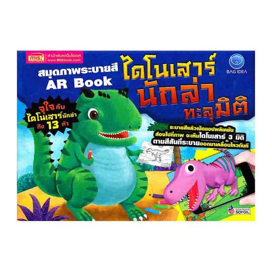 สมุดภาพระบายสี AR Book ไดโนเสาร์นักล่าทะลุมิติ