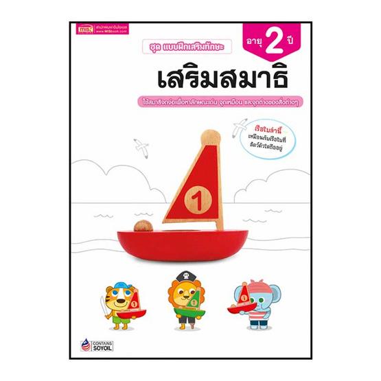ชุด แบบฝึกเสริมทักษะ สำหรับเด็กอายุ 2 ปี (7 เล่ม)