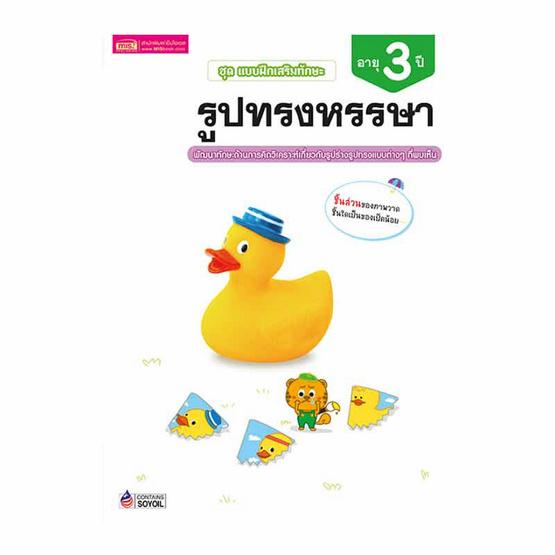 ชุด แบบฝึกเสริมทักษะ สำหรับเด็กอายุ 3 ปี (7 เล่ม)