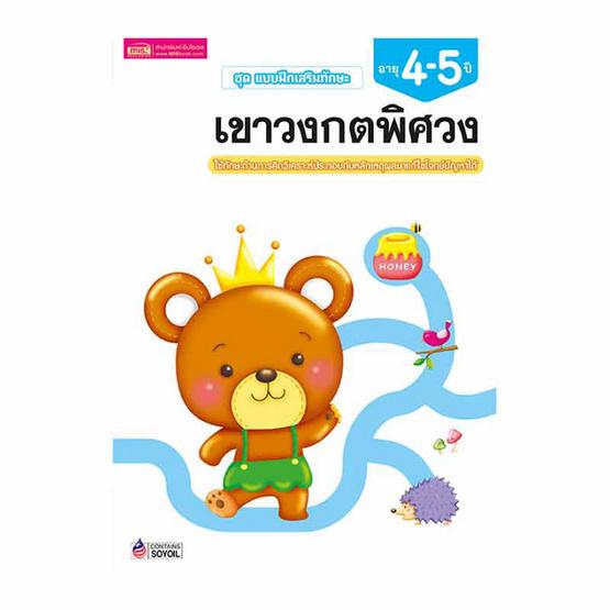ชุด แบบฝึกเสริมทักษะ สำหรับเด็กอายุ 4 ปี (7 เล่ม)