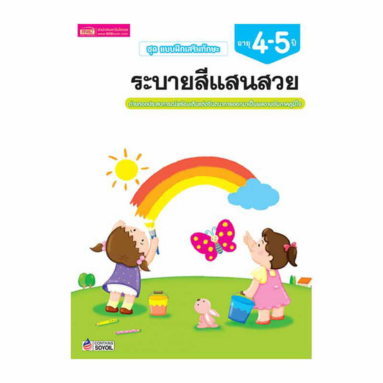 ชุด แบบฝึกเสริมทักษะ สำหรับเด็กอายุ 5 ปี (7 เล่ม)
