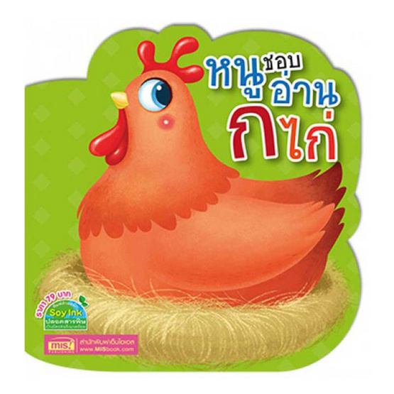 ชุด หนูชอบอ่าน ก ไก่ และ abc (2 เล่ม)