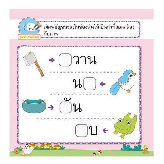 ชุด สร้างลูกฉลาด เก่ง ดี และมีความสุข ก่อนวัยเรียน (3 เล่ม)