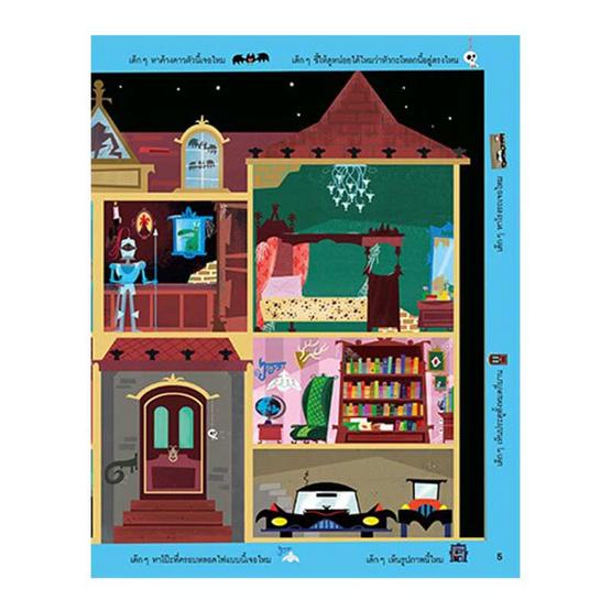 ชุด หนังสือสติกเกอร์ที่หนูรัก (6 เล่ม)