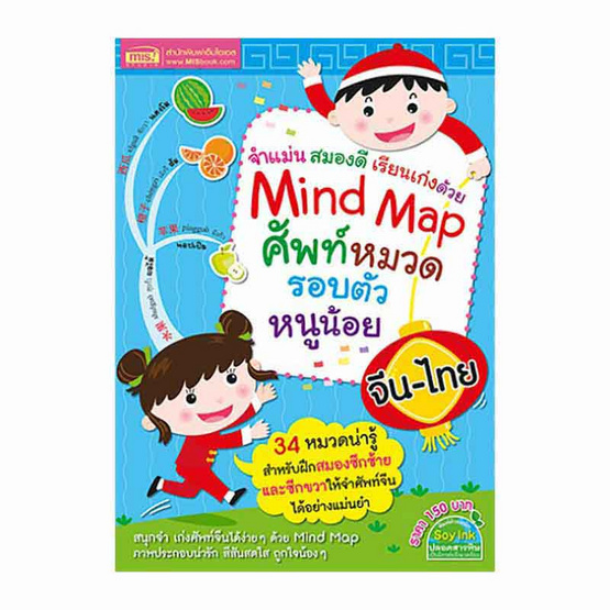 ชุด Mind map ศัพท์รอบตัวหนูน้อย (2 เล่ม)