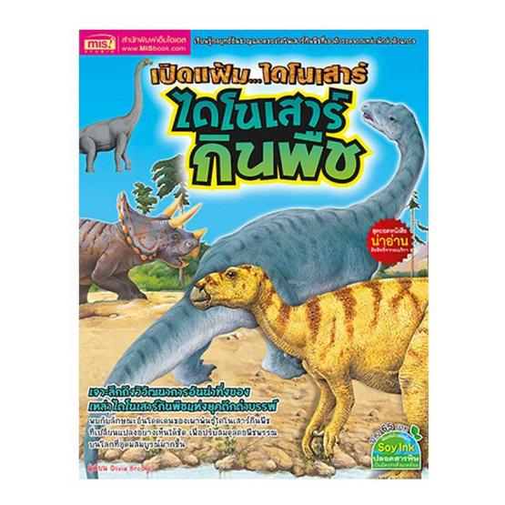 ชุด เปิดแฟ้มไดโนเสาร์ ยุคดึกดำบรรพ์ (4 เล่ม)