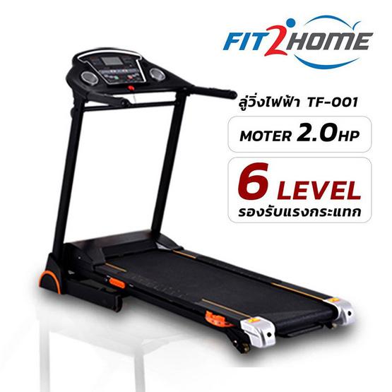 Fit2home ลู่วิ่งไฟฟ้า รุ่น TF-001 มอเตอร์ 2.0 HP สีดำ