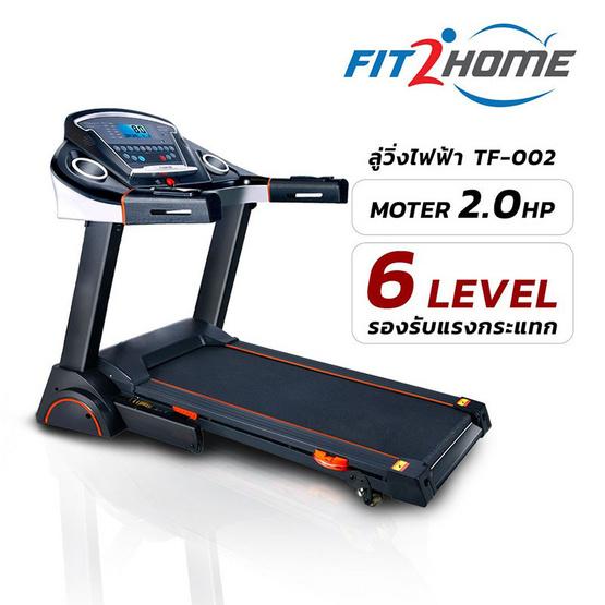 Fit2home ลู่วิ่งไฟฟ้า รุ่น TF-002 มอเตอร์ 2.0 HP สีดำ