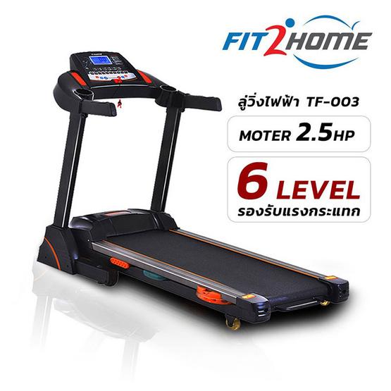 Fit2home ลู่วิ่งไฟฟ้า รุ่น TF-003 มอเตอร์ 2.5 HP สีดำ