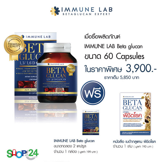 Immune Lab Beta Glucan ผลิตภัณฑ์เสริมอาหารอิมมูน แล็บ เบต้ากลูแคน 1,3/1,6D บรรจุ 60 แคปซูล/กระปุก