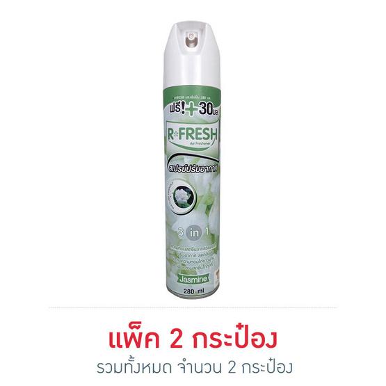 R-Fresh อาร์-เฟรช สเปรย์ปรับอากาศ มะลิ 280 มล. (แพ็คคู่)