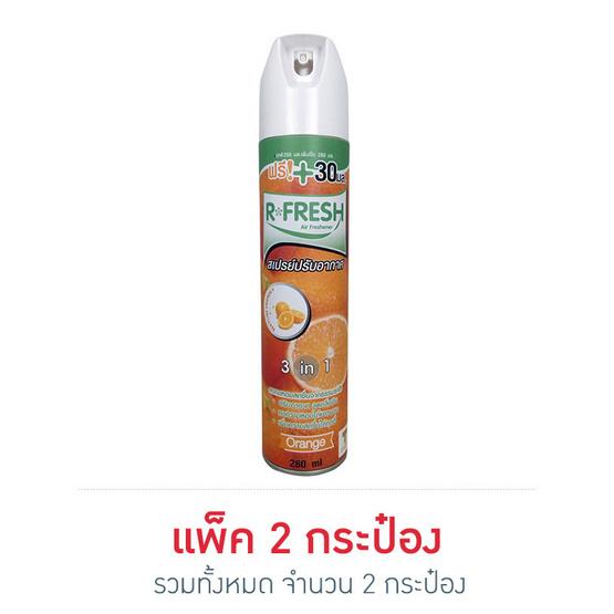 R-Fresh อาร์-เฟรช สเปรย์ปรับอากาศ ส้ม 280 มล. (แพ็คคู่)