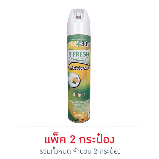 R-Fresh อาร์-เฟรช สเปรย์ปรับอากาศ เลมอน 280 มล. (แพ็คคู่)