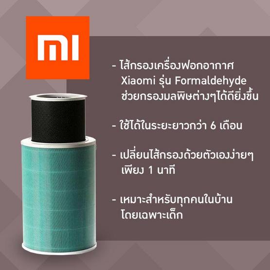 Xiaomi MI ไส้กรองเครื่องฟอกอากาศ รุ่น Anti-formaldehyde