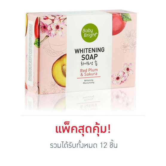 Baby Bright Red Plum+Sakura Whitening Soap 55 g (12 ก้อน)