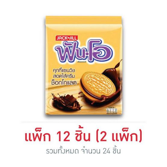 แซนวิชคุกกี้ฟันโอ ครีมช็อคโกแลต 45 กรัม (แพ็ก 12 ชิ้น)