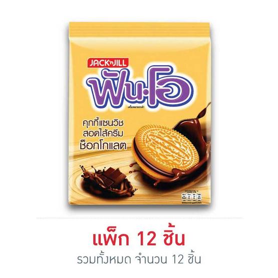 ฟันโอ คุกกี้แซนวิชสอดไส้ครีมช็อคโกแลต 45 กรัม (แพ็ก 12 ชิ้น)