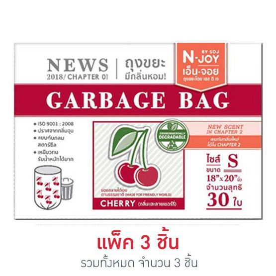 ถุงขยะย่อยสลายมีกลิ่น 18 x 20