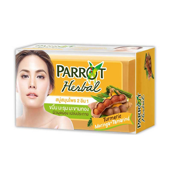 Parrot สบู่แพรอทเฮอร์เบิลขมิ้น มะรุม มะขามทอง (แพ็ค 4)