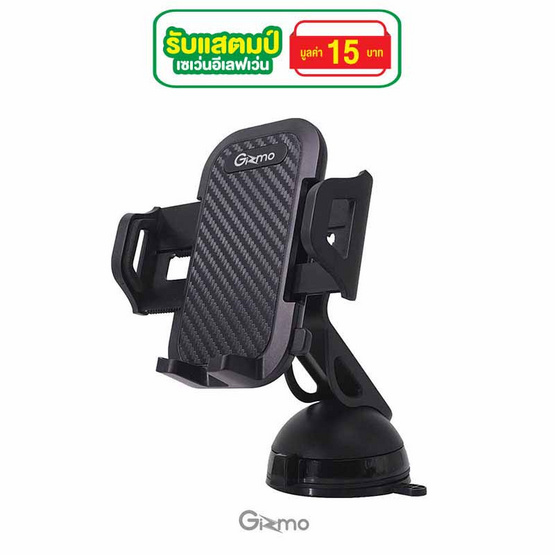 Gizmo Car Holder Universal  GH-009 Kevlar