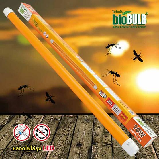 Biobulb หลอดไฟ LED T8-TUBE ไล่ยุง 10 วัตต์