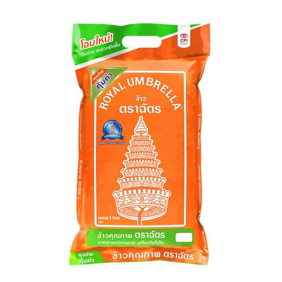 ฉัตรส้ม ข้าวหอมผสม 70:30 5 กิโลกรัม