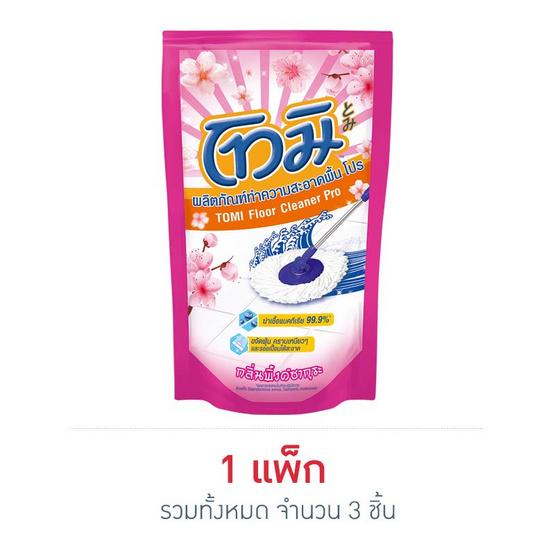 โทมิ น้ำยาถูพื้น สีชมพู 800 มล. ถุงเติม (แพ็ก 3 ชิ้น)