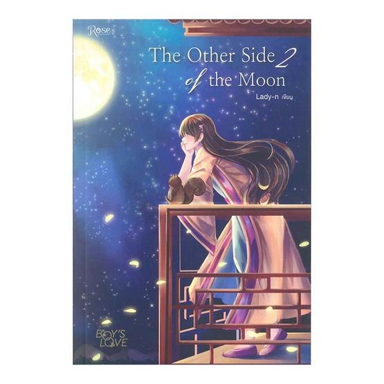 ชุด The Other Side of the Moon (เล่ม 1-2 จบ)