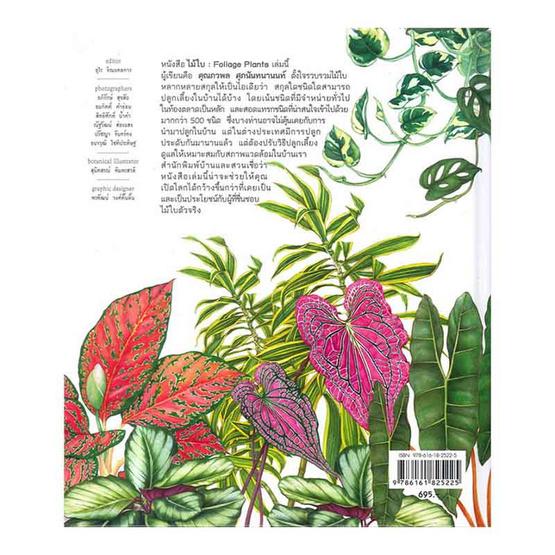 ไม้ใบ Foliage Plants (ปกแข็ง)