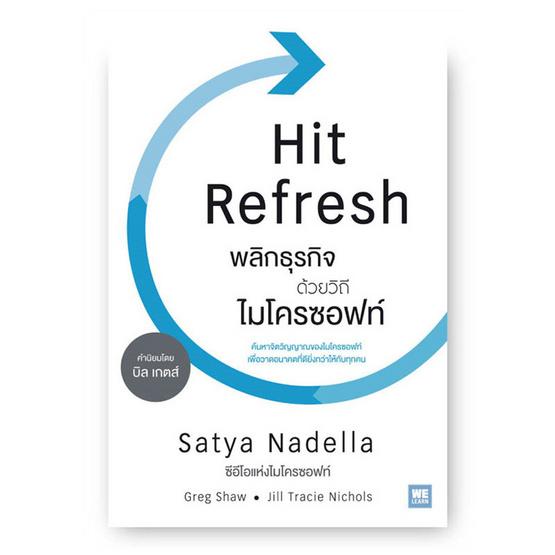 พลิกธุรกิจด้วยวิถีไมโครซอฟท์ (Hit Refresh)