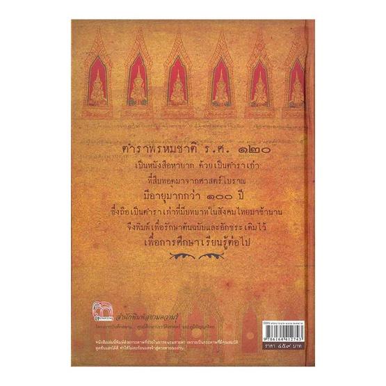 ตำราพรหมชาติ ร.ศ.๑๒๐ ฉบับปรับปรุง พิมพ์ครั้งที่ ๕ (ปกแข็ง)