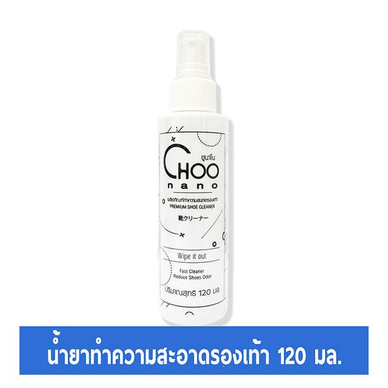 CHOONANO น้ำยาทำความสะอาดรองเท้า มี อย. 120 ml.