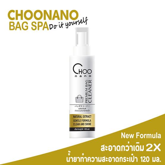 CHOONANO น้ำยาทำความสะอาดกระเป๋า มี อย. 120 ml.