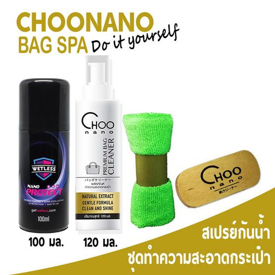 CHOONANO ชุดน้ำยาทำความสะอาดกระเป๋าและสเปรย์กันน้ำ