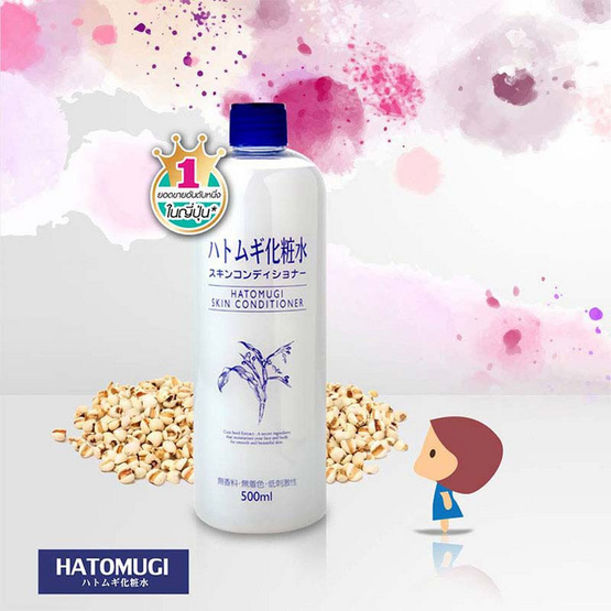 Hatomugi Skin Conditioner 500 ml
