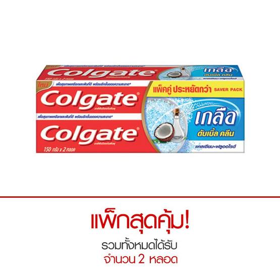 Colgate ยาสีฟัน สูตรเกลือ น้ำมันมะพร้าว ดับเบิ้ลคลีน 150 กรัม