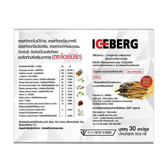ICEBERG ผลิตภัณฑ์เสริมอาหารไอซ์เบิร์ก บรรจุ 30 แคปซูล แพ็ค 2 กล่อง และ 6 แคปซูล 1 กล่อง