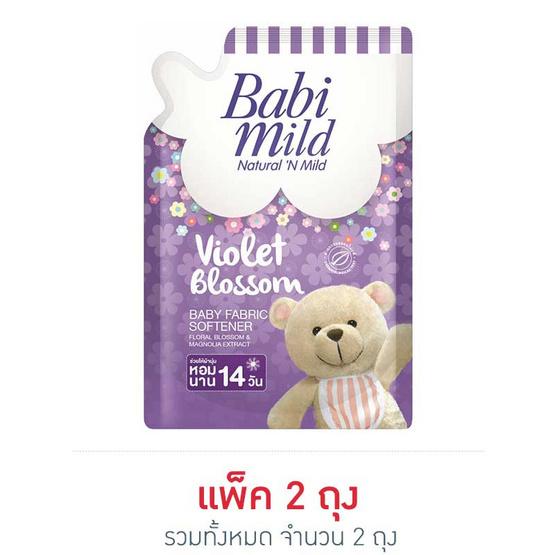 Babi Mild ผลิตภัณฑ์ปรับผ้านุ่ม กลิ่น ไวโอเล็ต บลอสซั่ม ถุงเติม 1,500 มล. (แพ็ค 2)