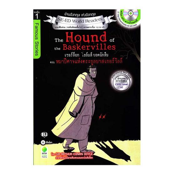 Famous Stories The Hound of the Baskervilles เชอร์ล็อก โฮล์มส์ ยอดนักสืบ ตอน หมาปีศาจแห่งตระกูลบาสเกอร์วิลล์