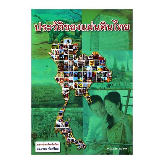 ประวัติของแผ่นดินไทย
