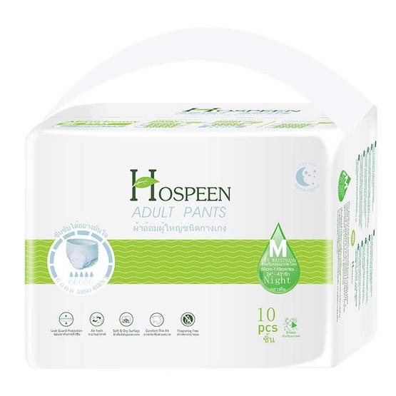 Hospeen ฮอสพีน ผ้าอ้อมกางเกง กลางคืน M 10 ชิ้น x 8 แพ็ค (ยกลัง)