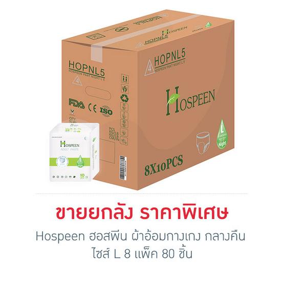Hospeen ฮอสพีน ผ้าอ้อมกางเกง กลางคืน L 10 ชิ้น x 8 แพ็ค (ยกลัง)