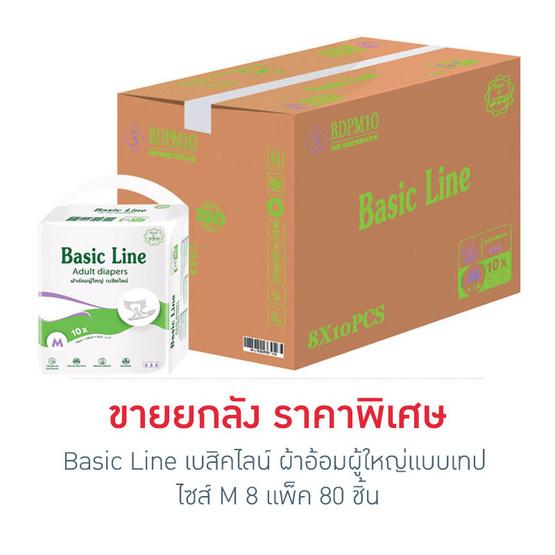 Basic Line เบสิคไลน์ ผ้าอ้อมผู้ใหญ่แบบเทป M 10 ชิ้น x 8 แพ็ค (ยกลัง)
