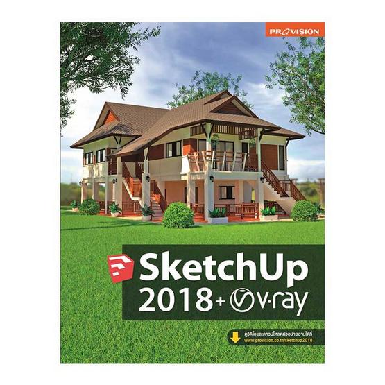 Sketch Up 2018+V-ray