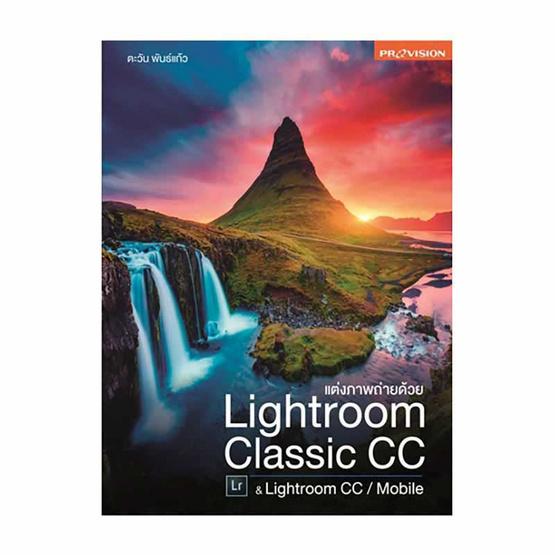 แต่งภาพถ่ายด้วย Lightroom Classic CC & Lightroom CC / Mobile