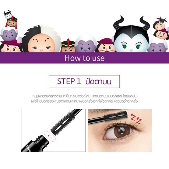 Cathy Doll Disney Tsum Tsum 2 Step Fierce Mascara 7 g Black